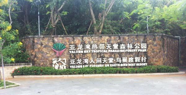 三亞亞龍灣熱帶天堂森林公園道閘系統