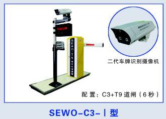 SEWO-C3車牌識別