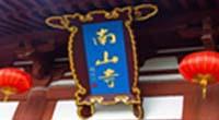 title='三亞南山市'