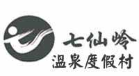 title='保亭七仙嶺溫泉度假村'
